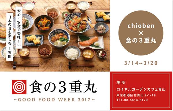 「chioben × 3重丸コラボメニュー」をランチ・ディナー