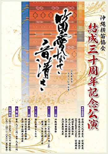 沖縄横笛協会 結成三十周年記念公演