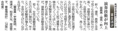 H28_講評