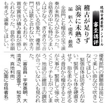 H29_講評