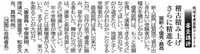 H30_講評