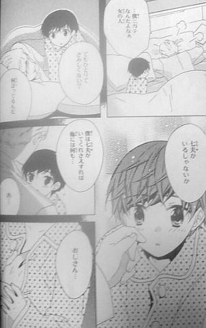 恋唄(カメイ与五郎太)03