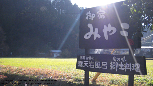 nachicco,別府,ラクテンチ,旅行