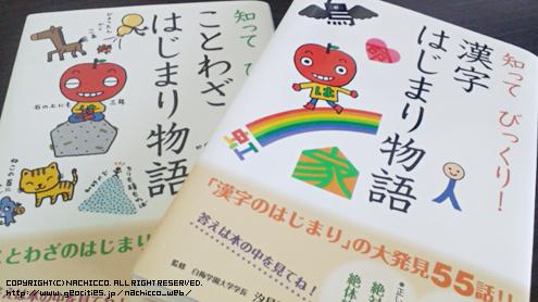 (c)nachicco,イラスト,ことわざ,漢字,はじまり物語,学研