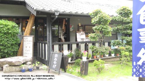 nachicco,カフェレストラン,のほほん,塚原高原