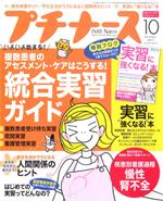 (c)nachicco,イラスト,プチナース,雑誌,占い