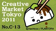 (c)nachicco, 板わさん, キャラクター, CMT