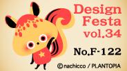 (c)nachicco, 板わさん, キノコリス, キャラクター, デザインフェスタ