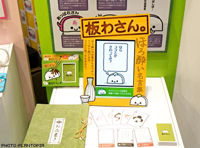 ライセンシングジャパン, 多キャラ箱, 板わさん。, nachicco, キャラクター