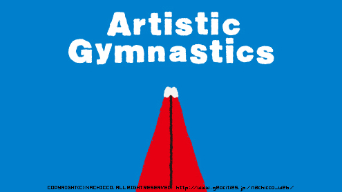 (c)nachicco, 体操, Artistic Gymnastics, 鉄棒, オリンピック, 内村
