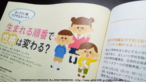 (c)nachicco, 子ども, ducare, 赤ちゃん, 育児, 教育