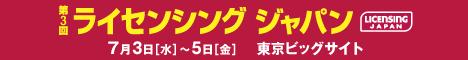 ライセンシングジャパン, 板わさん。, 多キャラ箱