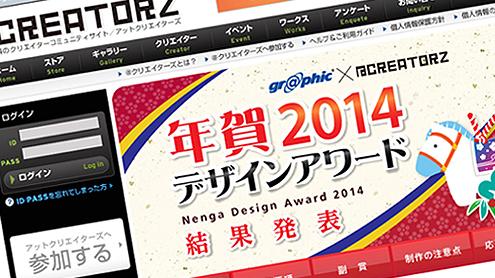 年賀2014デザインアワード
