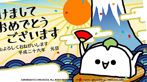 (c)nachicco, 年賀状, キャラクター, 板わさん, 2014, 無料, テンプレート
