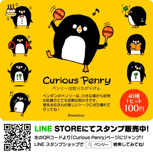 (c)nachicco, キャラクター, LINE, スタンプ, Curious Penry, ペンリーは知りたがりさん, ペンギン