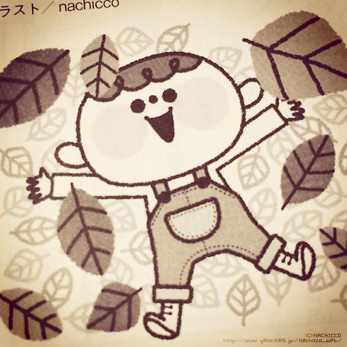 (c)nachicco, めばえ, 小学館, こども, イラスト, ベビー, 落ち葉, 秋