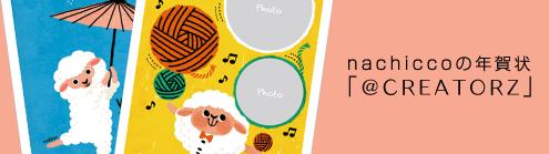(c)nachicco, 年賀状, 未, 2015, ヒツジ, 無料, テンプレート, 羊, コンペ, 綿, 染之助, 染太郎, 毛糸, フォトフレーム, 印刷