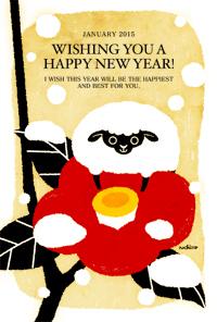 (c)nachicco, 年賀状, 2015, 羊, 未, 椿, おめでた満タン!, 乾杯, ビール, 雪, つばき, 毛糸, 和, 謹賀新年