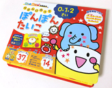 (c)nachicco, 音と光のあそび絵本 リズムに のって ぽんぽんたいこ, nachicco, おもちゃ, 絵本, たいこ, リズム, おもちゃのちゃちゃちゃ, となりのトトロ