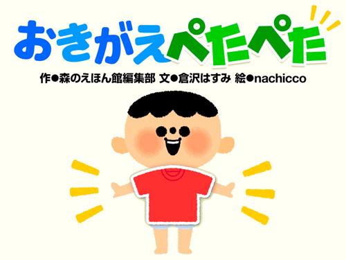(c)nachicco, 絵本, えほん, 森のえほん館, 子供, イラスト, illust, こども, 読み聞かせ, 朗読