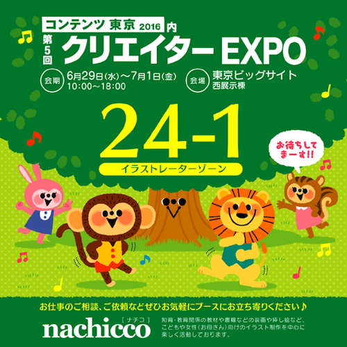 (c)nachicco, クリエイターEXPO, 東京ビッグサイト, イラストレーター, 子ども, イラスト