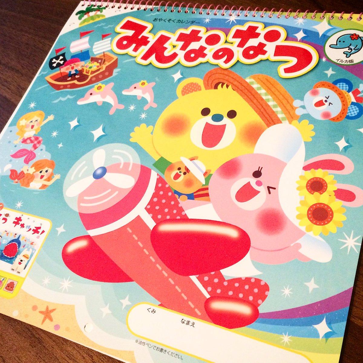 (c)nachicco, ひかりのくに, みんなのなつ, 子供, イラスト, illust, こども, おやくそく, カレンダー, おてつだい