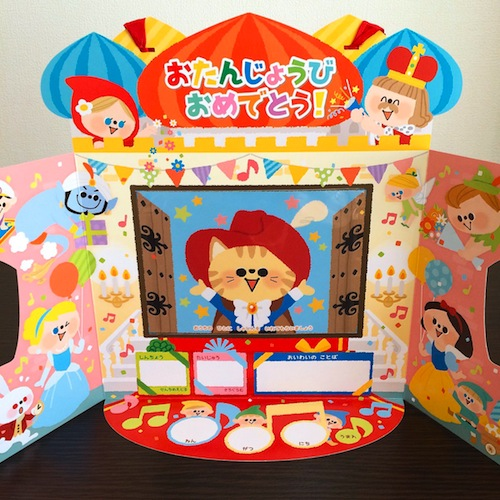 (c)nachicco, ひかりのくに, 誕生日, カード, 保育, 幼稚園, 保育園, 子供, イラスト, illust, こども, お仕事, 絵本, ナチコ