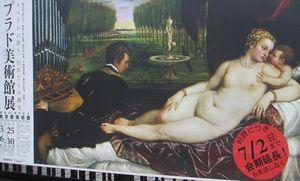 プラド美術館展看板