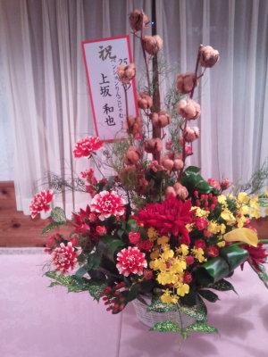 25周年記念上坂くん贈盛り花.jpg