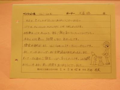 2018年2月7日〜9日立花-3.jpg