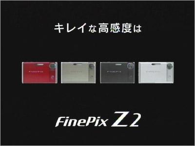 「フジFinePixZ2」のTVCM『キレイな高感度』篇・『ブレない高感度』篇