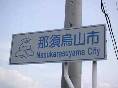 かわいいデザインの那須烏山市市章