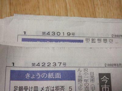 下野新聞の5月31日(下)と6月1日の発行号数