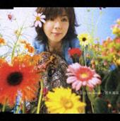 太陽の花 〜どんなときでも 寂しい夜でも〜