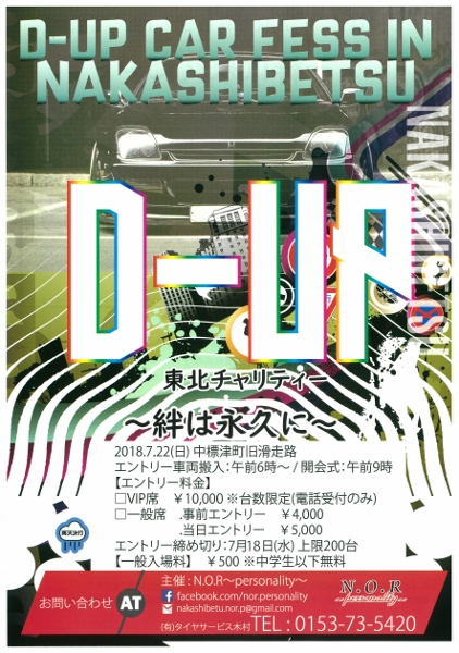 D-UP CAR FES