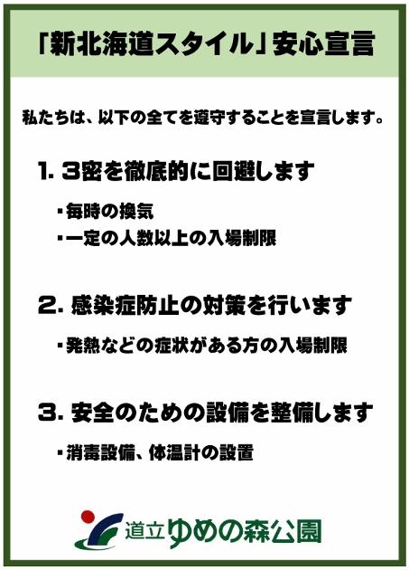 北海道スタイル