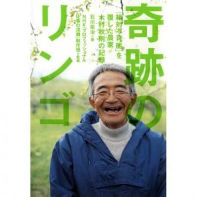 木村さんのりんご