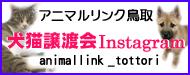 アニマルリンク鳥取犬猫譲渡会instagram
