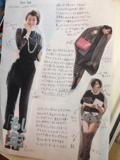ウィンターのファッション勉強
