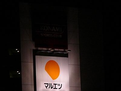 千葉県船橋市