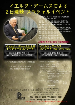2017.4.22-2demusチラシ WEB用完成.jpg