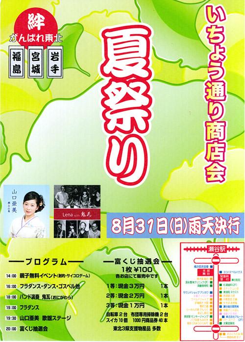 いちょう通り商店街 夏祭・雨天決行!! 2014年8月31日(日)