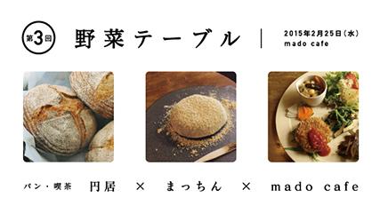 3rd-yasai-bkog2.jpg