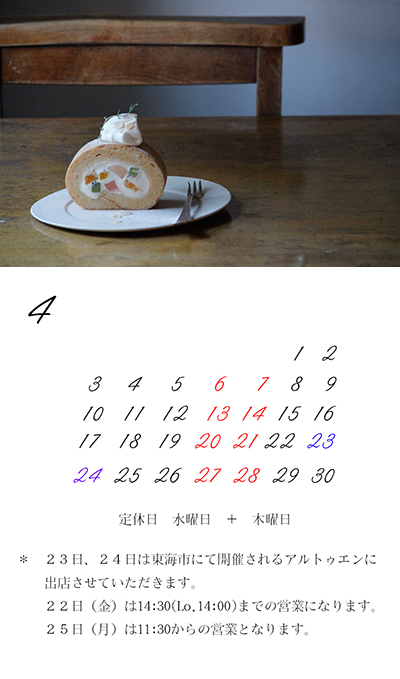 madoblog.2016.4-3.jpg