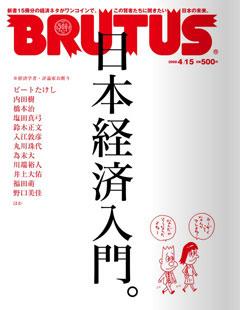 BRUTUS 日本経済入門
