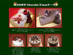 2008年ショコラのクリスマスケーキのご紹介♪