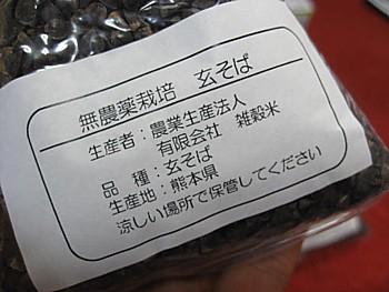 無農薬ソバ2