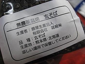 無農薬ソバ3