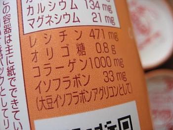 マルサンアイ豆乳キャンペーン5
