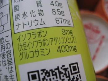 マルサンアイ豆乳キャンペーン6